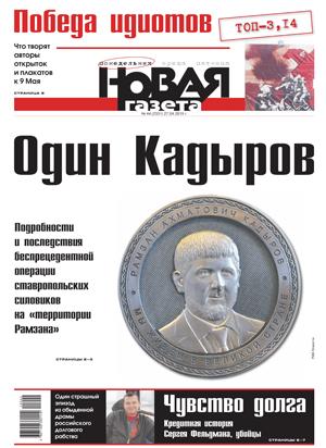 № 44 от 27 апреля 2015