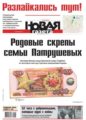 № 45 от 29 апреля 2015