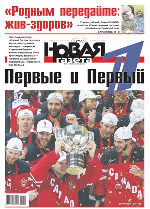 № 51 от 20 мая 2015