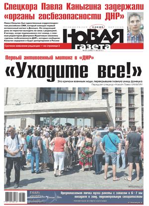 № 62 от 17 июня 2015