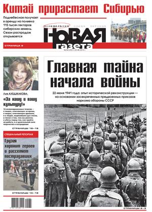 № 64 от 22 июня 2015