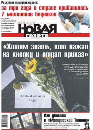 № 76 от 20 июля 2015