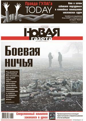 № 10 от 1 февраля 2017