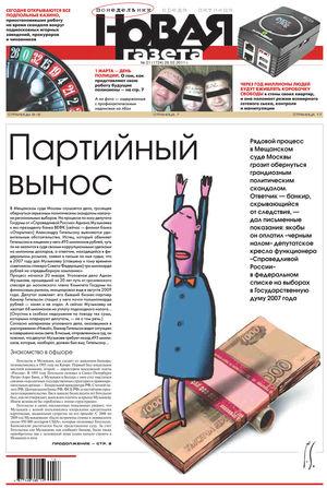 № 21 от 28 февраля 2011 года