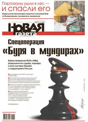 № 30 от 24 марта 2017