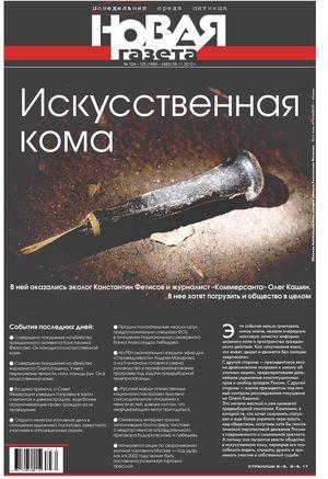 №№ 124—125 от 8 ноября 2010 г.