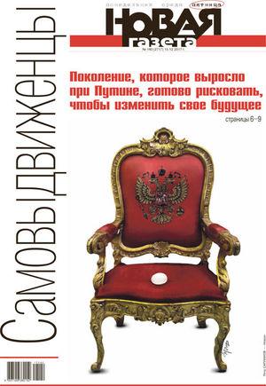№ 140 от 15 декабря 2017