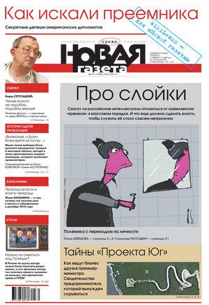 № 01 от 12 января 2011 года