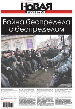 № 140 от 13 декабря 2010 г.