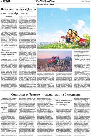 The New York Times (20.08.2010)