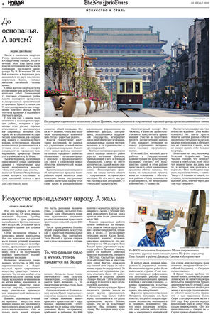 The New York Times (30.07.2010)
