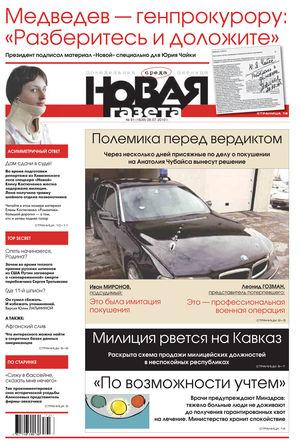 № 81 от 28 июля 2010 г.