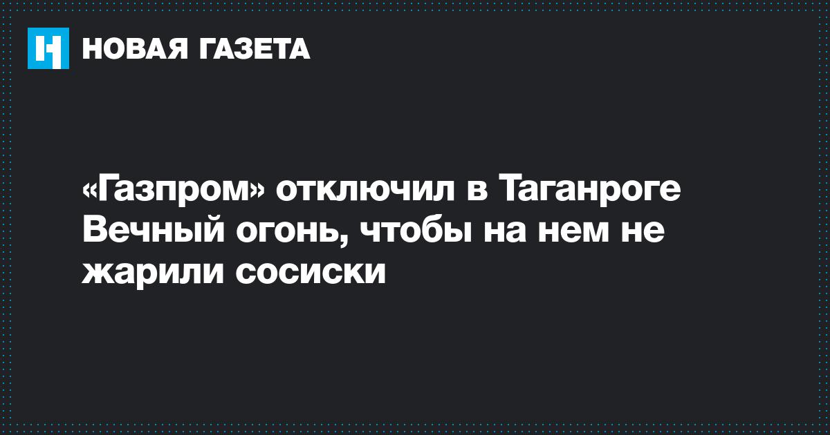 Новая газета - Novayagazeta.ru
