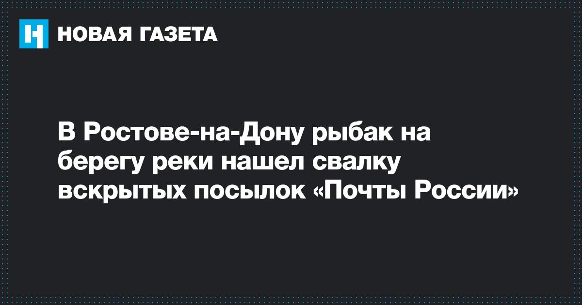 В Ростове-на-Дону рыбак на берегу реки нашел свалку вскрытых посылок «Почты России