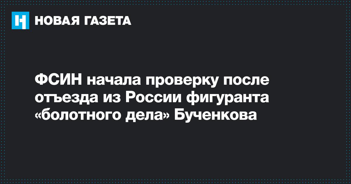 ФСИН начала проверку после отъезда из России фигуранта «болотного дела» Бученкова