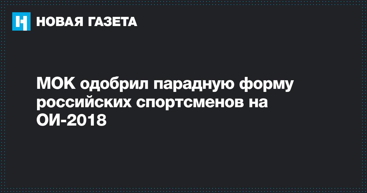 694360f1a71f МОК одобрил парадную форму российских спортсменов на ОИ-2018