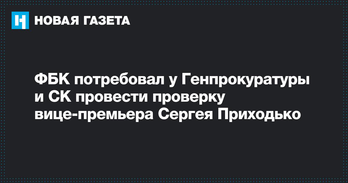 ФБК потребовал у Генпрокуратуры и СК провести проверку вице-премьера Сергея Приходько
