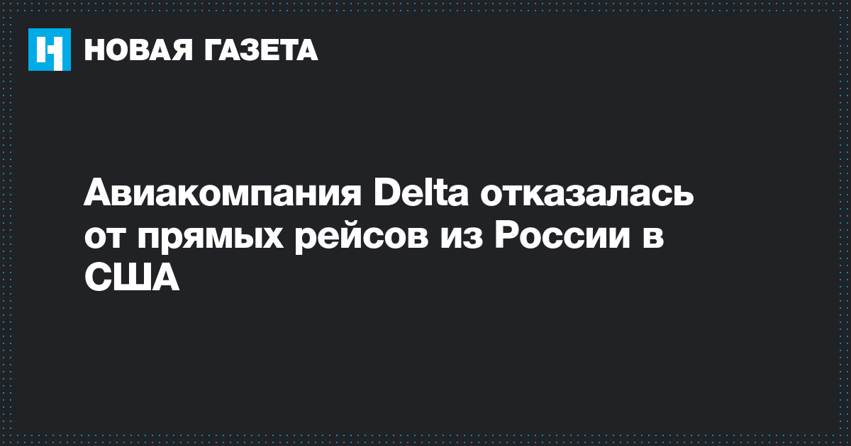 Авиакомпания Delta отказалась от прямых рейсов из России в США