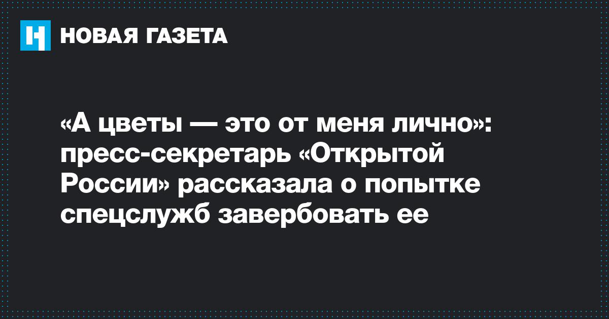 """una portavoz de """"Rusia abierta"""" contó sobre el intento de los servicios secretos de reclutarla"""