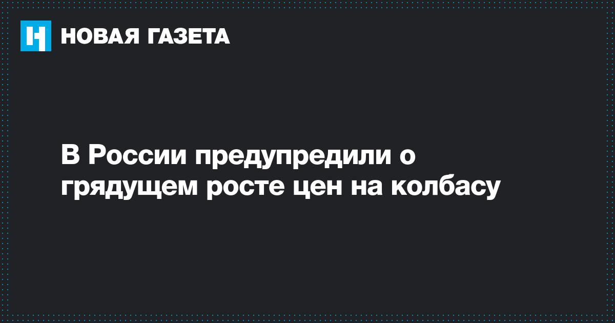 В России предупредили о грядущем росте цен на колбасу