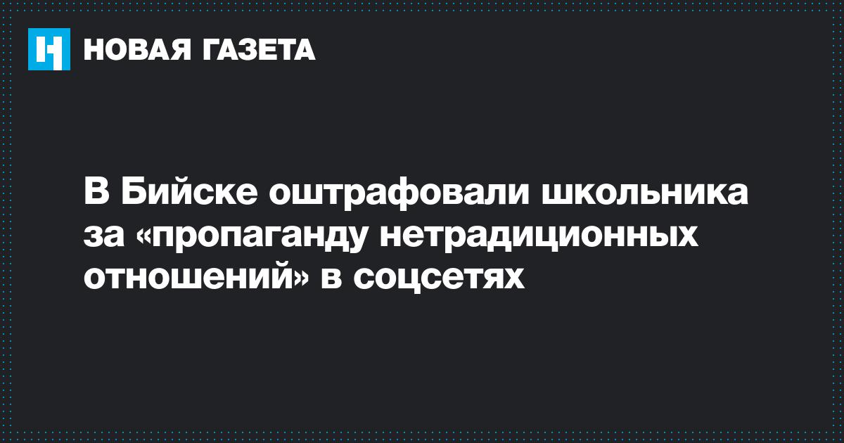 В Бийске оштрафовали школьника за «пропаганду нетрадиционных отношений» в соцсетях