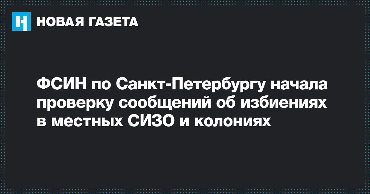 ФСИН по Санкт-Петербургу начала проверку сообщений об избиениях в местных СИЗО и колониях