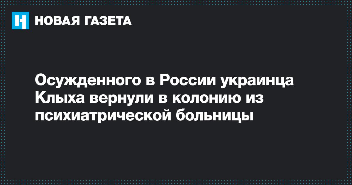 Осужденного в России украинца Клыха вернули в колонию из психиатрической больницы