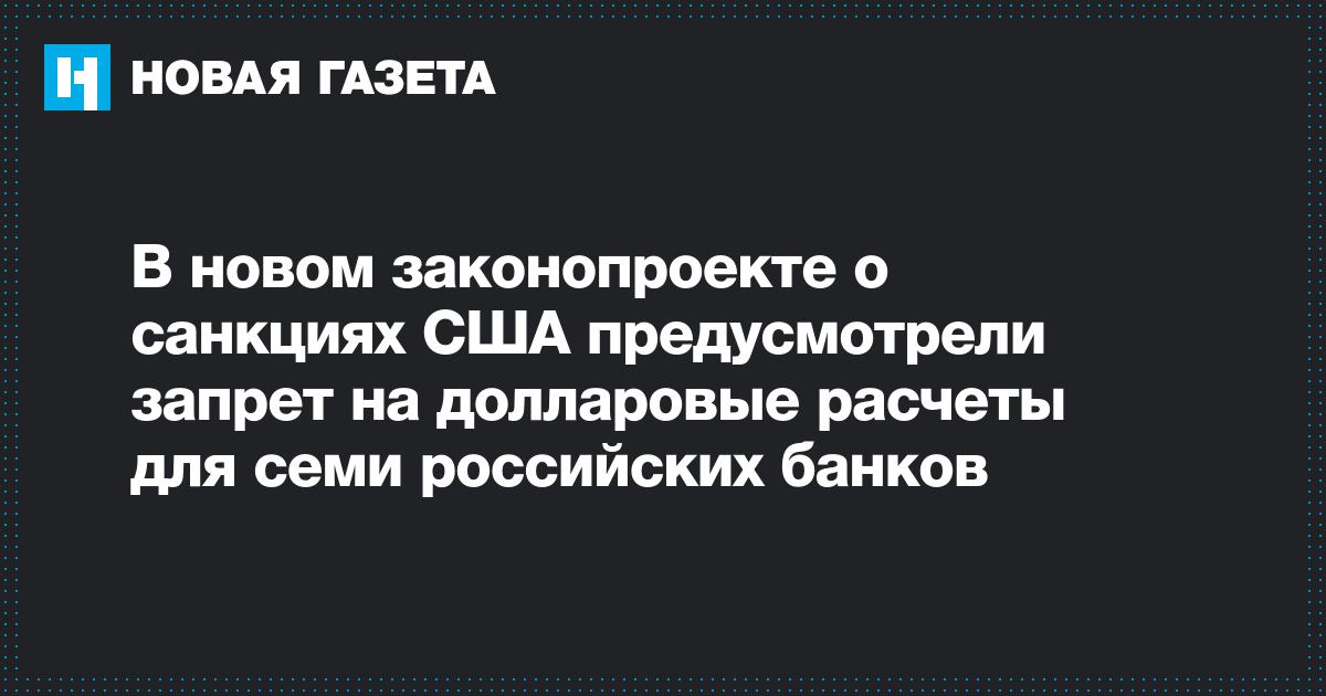 En el nuevo proyecto de ley sobre sanciones, los Estados Unidos estipularon la prohibición de pagos en dólares para siete bancos rusos