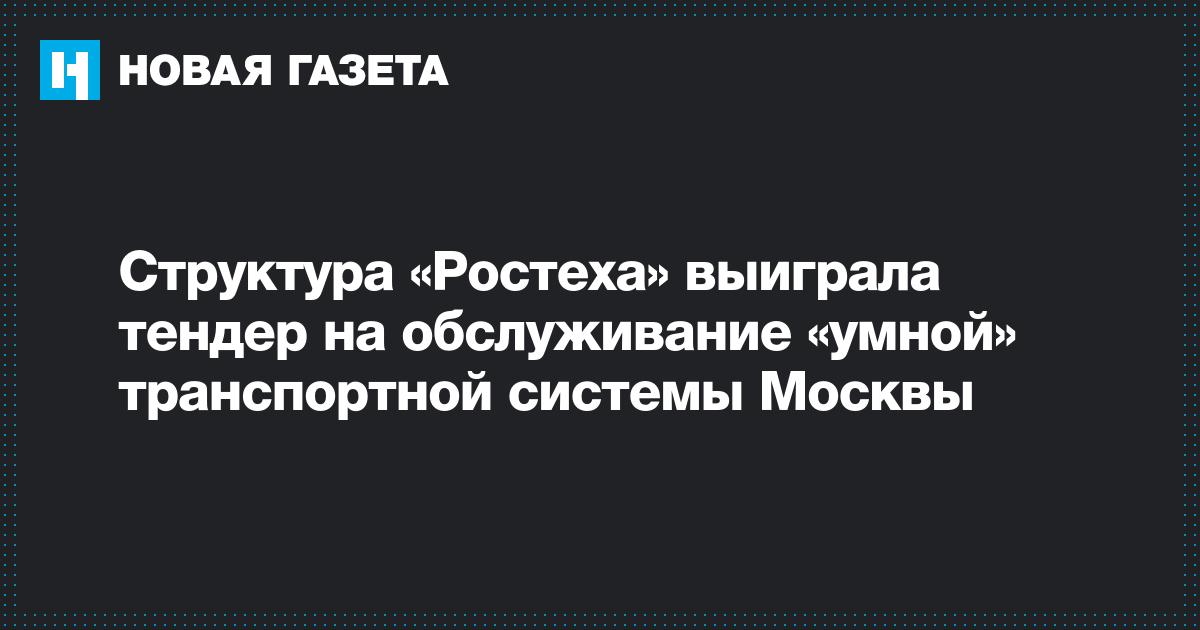 Структура «Ростеха» выиграла тендер на обслуживание «умной» транспортной системы Москвы