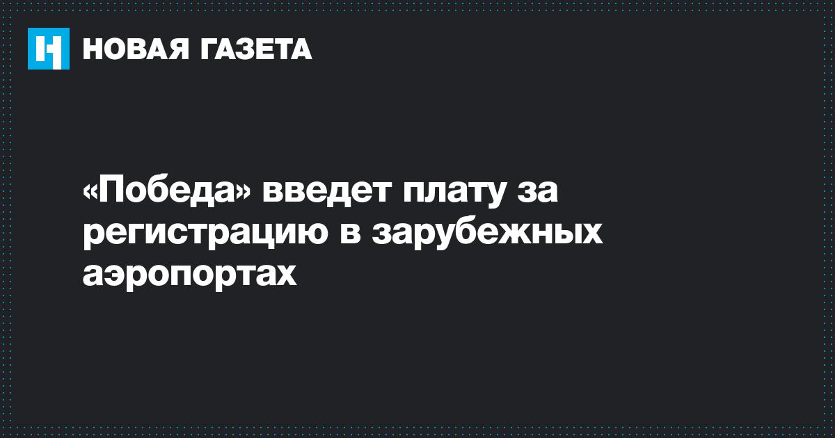 «Победа» введет плату за регистрацию в зарубежных аэропортах
