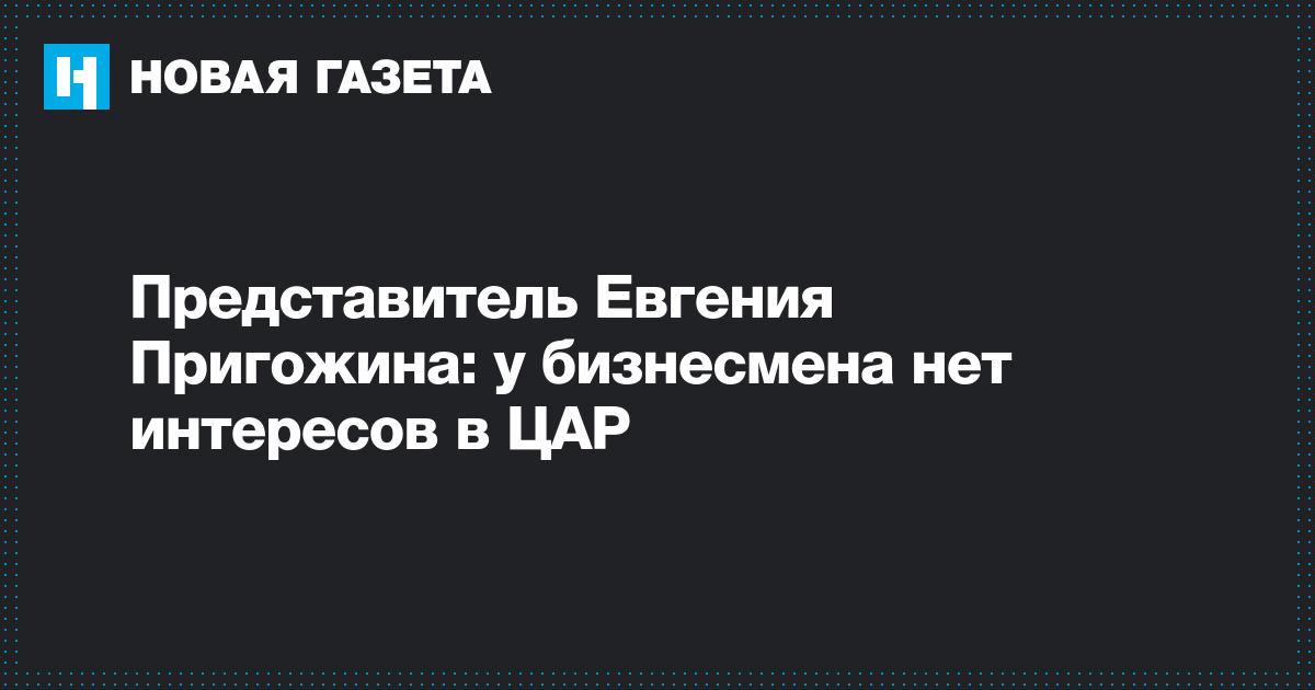 Представитель Евгения Пригожина: у бизнесмена нет интересов в ЦАР