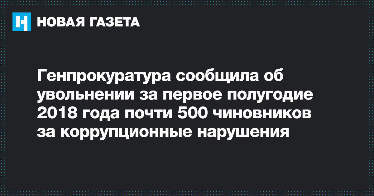Генпрокуратура сообщила об увольнении за первое полугодие 2018 года почти 500 чиновников за коррупционные нарушения