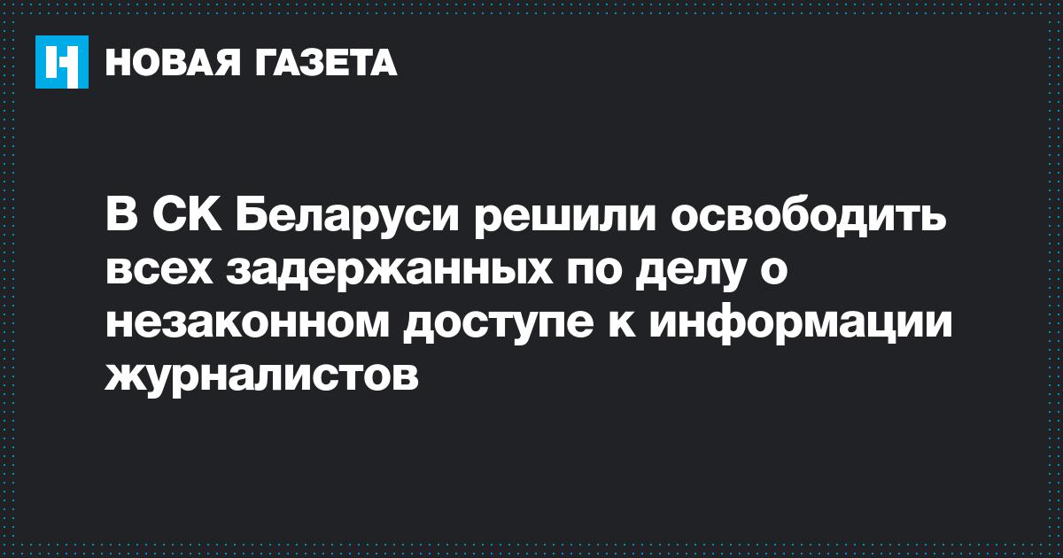 В СК Беларуси решили освободить всех задержанных по делу о незаконном доступе к информации журналистов
