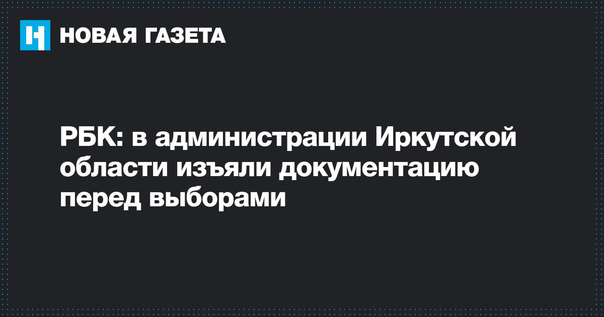 РБК: в администрации Иркутской области изъяли документацию перед выборами