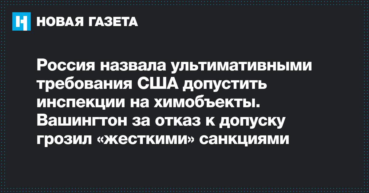 Россия назвала ультимативными требования США допустить инспекции на химобъекты. Вашингтон за отказ к допуску грозил «жесткими» санкциями