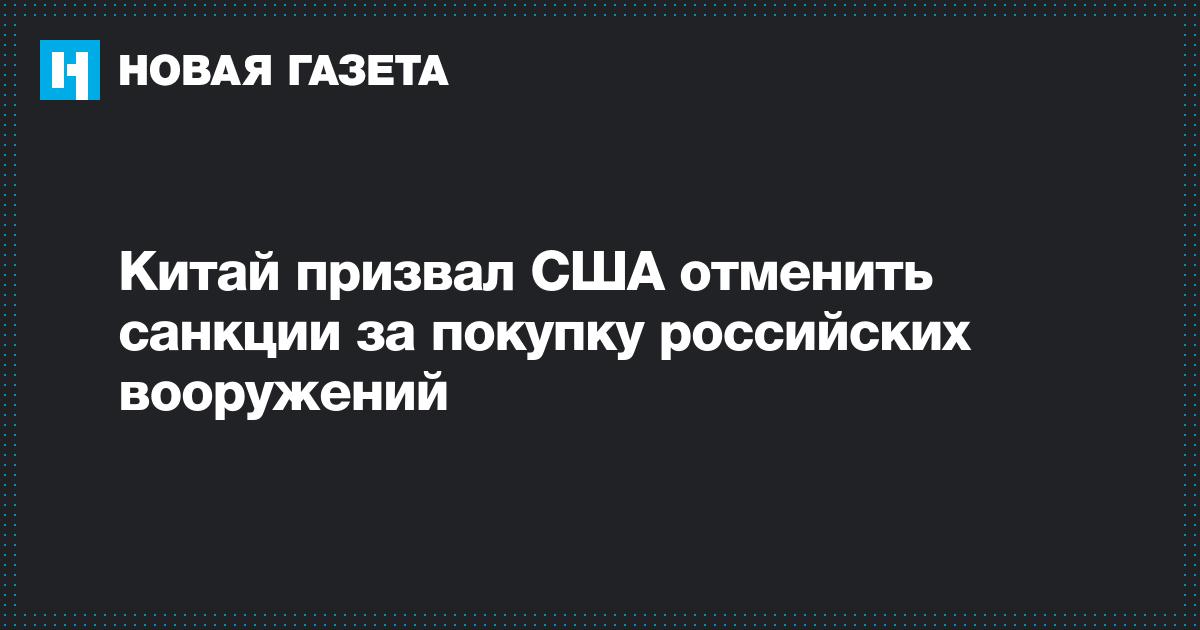 Китай призвал США отменить санкции за покупку российских ... 33356cd9c8fb8