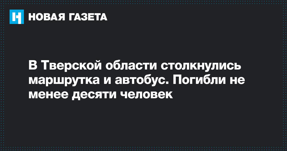 В Тверской области столкнулись маршрутка и автобус. Погибли не менее десяти человек
