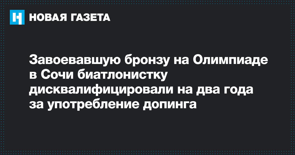 Завоевавшую бронзу на Олимпиаде в Сочи биатлонистку дисквалифицировали на два года за употребление допинга