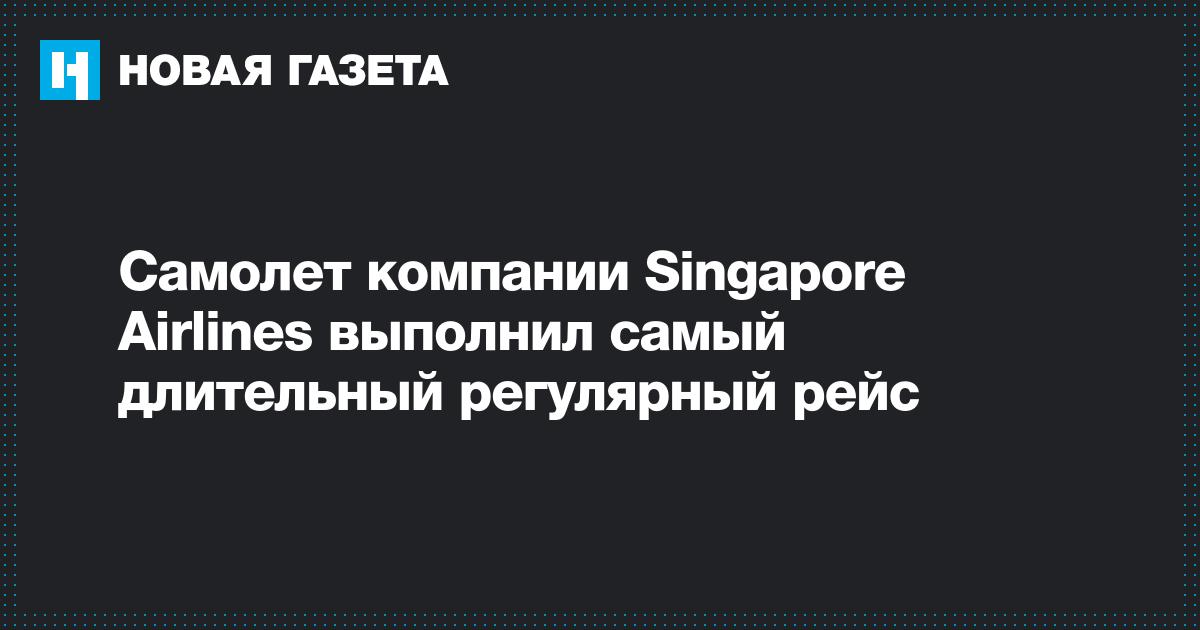 Самолет компании Singapore Airlines выполнил самый длительный регулярный рейс