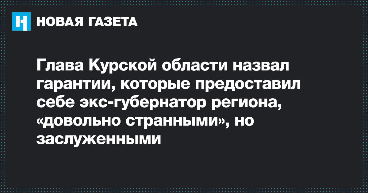 Глава Курской области назвал гарантии, которые предоставил себе экс-губернатор региона, «довольно странными», но заслуженными