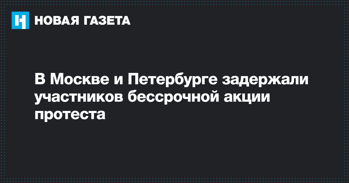 В Москве и Петербурге задержали участников бессрочной акции протеста