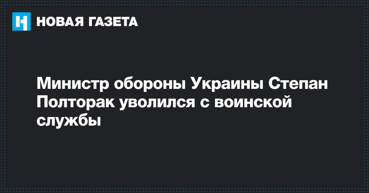 Министр обороны Украины Степан Полторак уволился с воинской службы