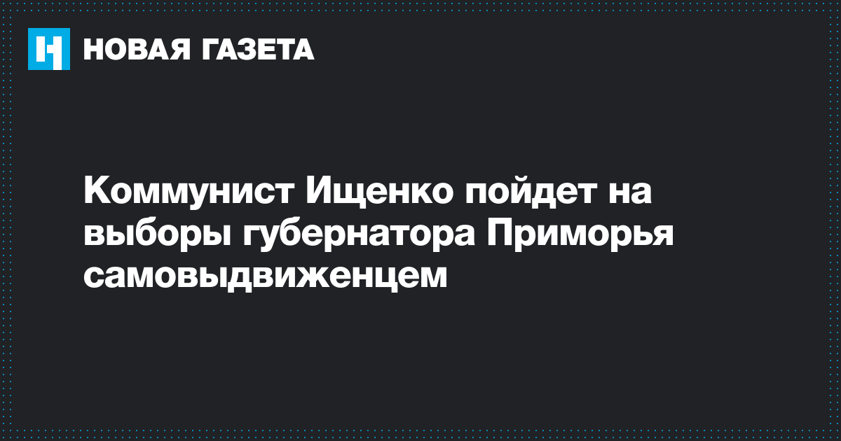 Коммунист Ищенко пойдет на выборы губернатора Приморья самовыдвиженцем