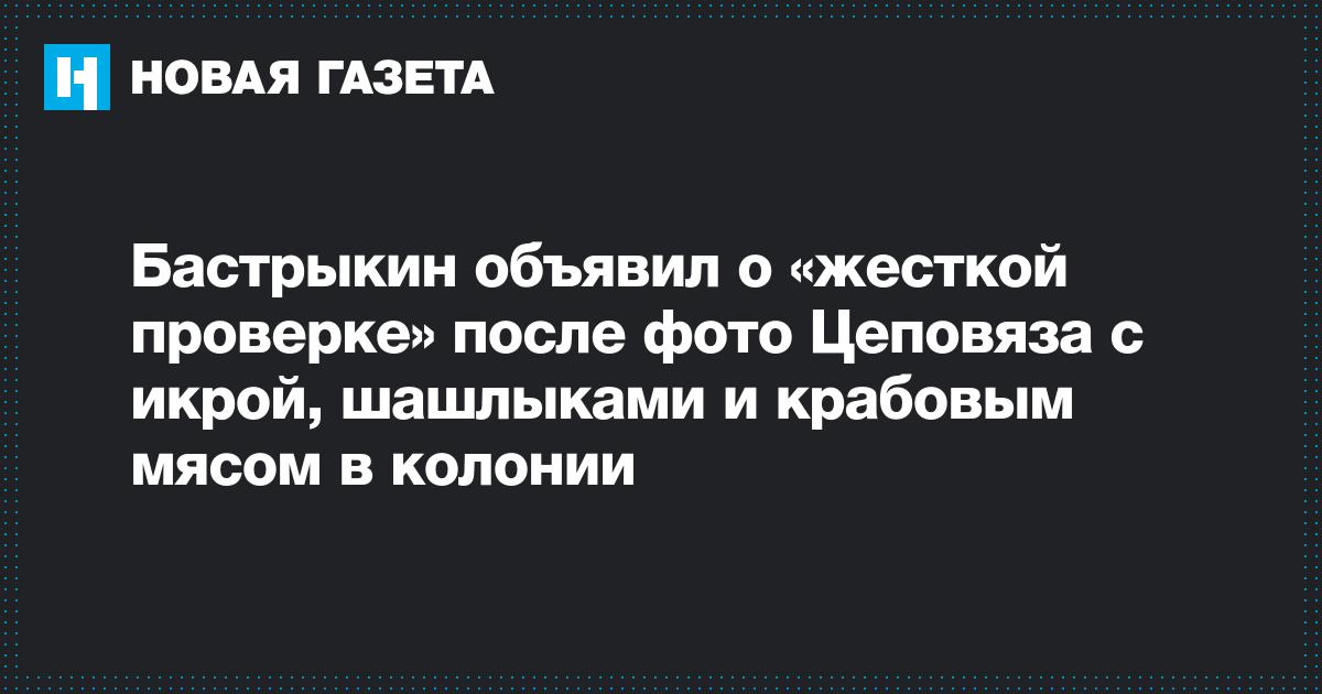 Бастрыкин объявил о «жесткой проверке» после фото Цеповяза с икрой, шашлыками и крабовым мясом в колонии