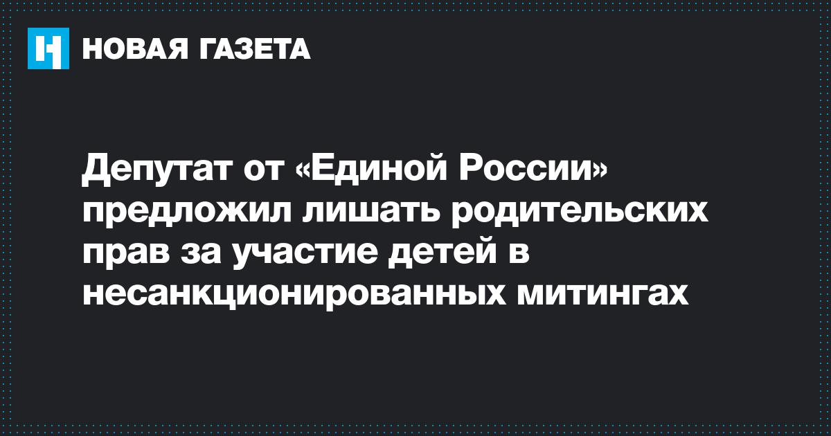 Депутат от «Единой России» предложил лишать родительских прав за участие детей в несанкционированных митингах