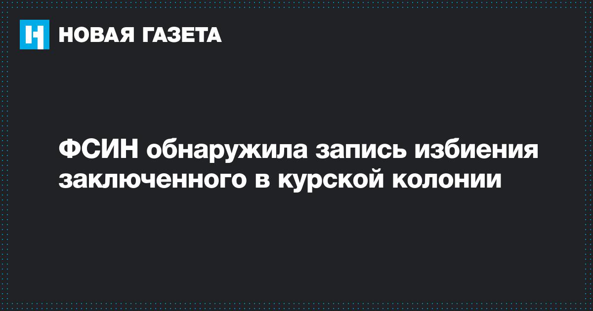 ФСИН обнаружила запись избиения заключенного в курской колонии
