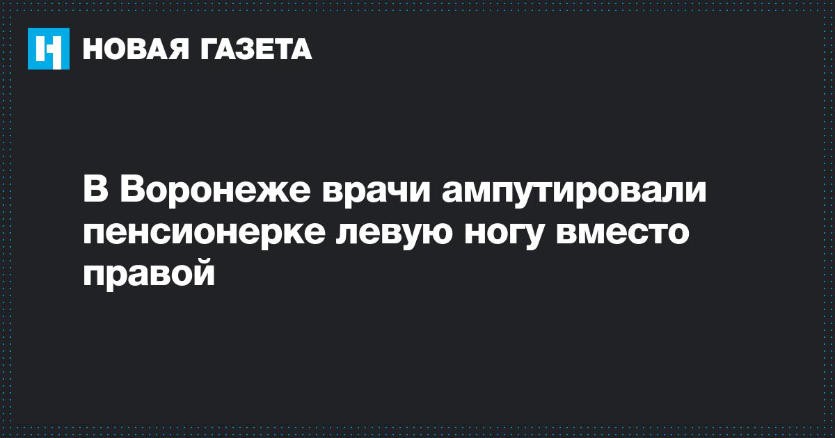 В Воронеже врачи ампутировали пенсионерке левую ногу вместо правой