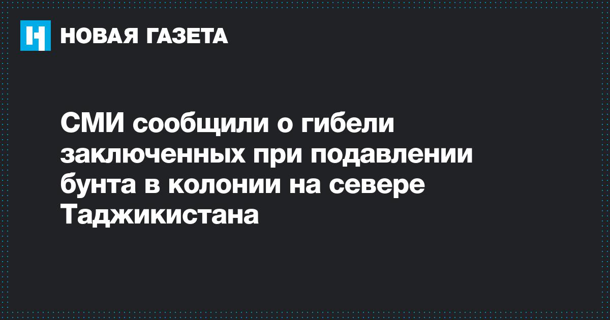 СМИ сообщили о гибели заключенных при подавлении бунта в колонии на севере Таджикистана