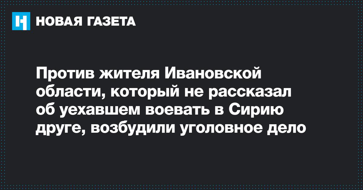 Против жителя Ивановской области, который не рассказал об уехавшем воевать в Сирию друге, возбудили уголовное дело
