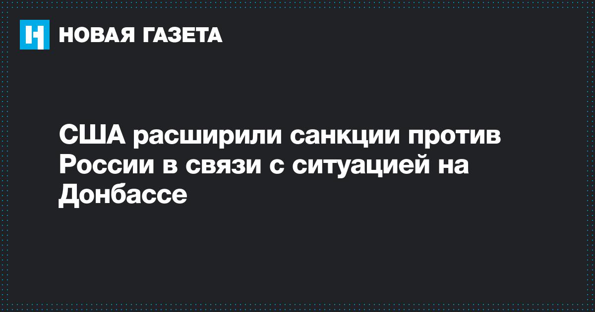 США расширили санкции против России в связи с ситуацией на Донбассе